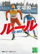 ルール(実業之日本社文庫)