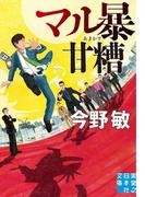 マル暴甘糟(実業之日本社文庫)