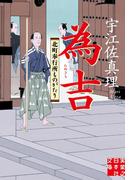 為吉 北町奉行所ものがたり(実業之日本社文庫)