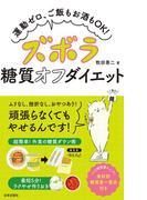 【期間限定価格】ズボラ糖質オフダイエット
