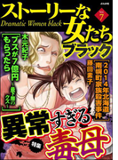 ストーリーな女たち ブラック Vol.7 異常すぎる毒母