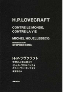 H・P・ラヴクラフト 世界と人生に抗って