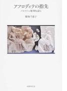 アフロディテの指先 パルテノン彫刻を読む