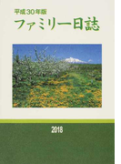 ファミリー日誌 平成30年版