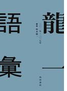 龍一語彙 二〇一一年 ― 二〇一七年(角川書店単行本)