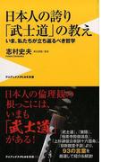 日本人の誇り「武士道」の教え いま、私たちが立ち返るべき哲学