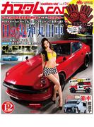 カスタムCAR 2017年12月号 vol.470