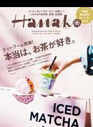 Hanako 2017年 11月23日号 No.1145 [本当は、お茶が好き。]