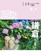【期間限定価格】ことりっぷ 鎌倉 江ノ電