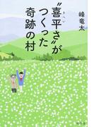 """""""喜平さ""""がつくった奇跡の村"""