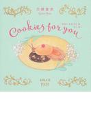マローネとつくるクッキー Cookies for you