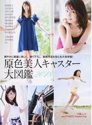 原色美人キャスター大図鑑 cent.FORCE Perfect File 2018