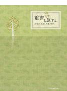 重吉と旅する。 29歳で夭逝した魂の詩人