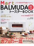 Mart BALMUDAトースターBOOK パンもおかずもおいしい! (Martブックス)