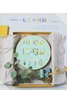 annasのもじの刺繡 ひらがな、数字、アルファベット…アイデアいっぱい、想いをつづる糸のことば