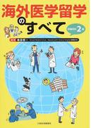 海外医学留学のすべて 改題改訂2版