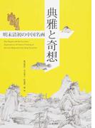 典雅と奇想 明末清初の中国名画