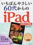 いちばんやさしい60代からのiPad iOS 11対応