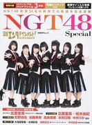 NGT48スペシャル 北原里英 荻野由佳 柏木由紀ほかNGT48総勢24名の新潟での軌跡を完全収録