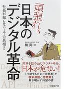 頑張れ、日本のデジタル革命 社長が知らないITの真相 2