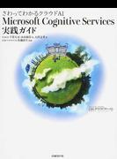 さわってわかるクラウドAI Microsoft Cognitive Services実践ガイド
