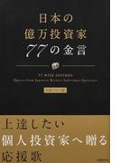 日本の億万投資家77の金言