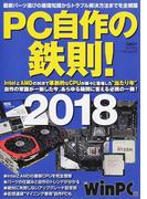 PC自作の鉄則! 2018 最新パーツ選びの基礎知識からトラブル解決方法までを全網羅