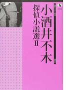 小酒井不木探偵小説選 2 (論創ミステリ叢書)(論創ミステリ叢書)