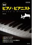 最新ピアノ&ピアニスト