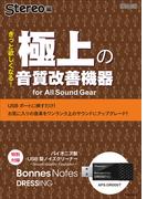 きっと欲しくなる!極上の音質改善機器for All Sound Gear (ONTOMO MOOK)(ONTOMO MOOK)