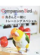 コンパニオンバード 鳥たちと楽しく快適に暮らすための情報誌 No.28 鳥さんと一緒にトレーニングスペシャル