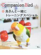 コンパニオンバード 鳥たちと楽しく快適に暮らすための情報誌 No.28 鳥さんと一緒にトレーニングスペシャル (SEIBUNDO mook)(SEIBUNDO mook)
