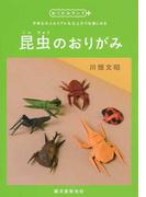 昆虫のおりがみ 子供も大人もリアルな仕上がりを楽しめる (おりがみランド+)