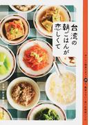 台湾の朝ごはんが恋しくて おいしい朝食スポット20と、簡単ウマい!思い出再現レシピ