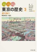 みる・よむ・あるく東京の歴史 3 通史編 3 明治時代〜現代