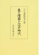 墓と埋葬と江戸時代 オンデマンド版