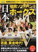 日本一!福岡ソフトバンクホークス SMBC日本シリーズ2017総括BOOK
