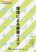 環境による健康リスク (日本医師会生涯教育シリーズ)