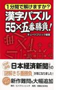 【アウトレットブック】1分間で解けますか?漢字パズル55×五番勝負!