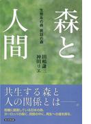 【アウトレットブック】森と人間 生態系の森、民話の森-朝日選書837