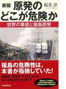【アウトレットブック】原発のどこが危険か 新版-朝日選書876