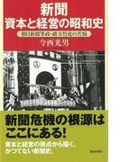 【アウトレットブック】新聞資本と経営の昭和史-朝日選書824