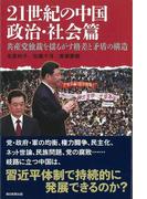 【アウトレットブック】21世紀の中国 政治・社会篇-朝日選書895