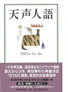 【アウトレットブック】天声人語2014年1月-6月