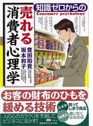 【アウトレットブック】知識ゼロからの売れる消費者心理学