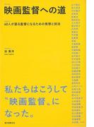 【アウトレットブック】映画監督への道