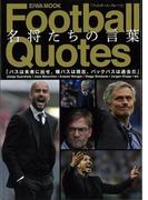 【アウトレットブック】Football Quotes 名将たちの言葉