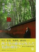 【アウトレットブック】中国詩心を旅する