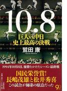【アウトレットブック】10・8 巨人vs.中日史上最高の決戦