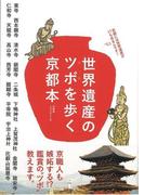 【アウトレットブック】世界遺産のツボを歩く京都本